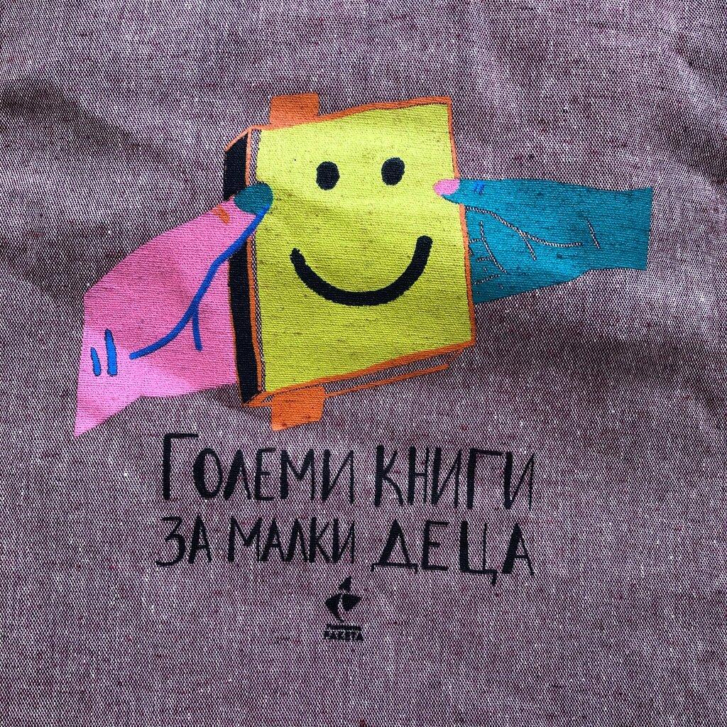 Торба от рециклиран памук: Големи книги за малки деца